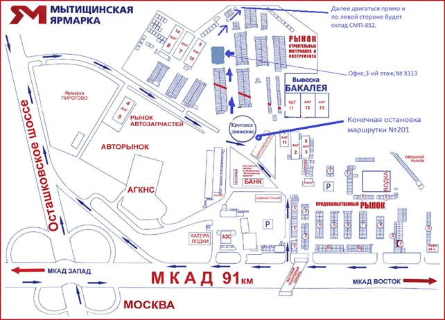 """...от метро  """"ВДНХ """" автобусом 136, от платформы  """"Лианозово """" автобусом 136, от платформы  """"Мытищи """" автобусами 24, 25."""